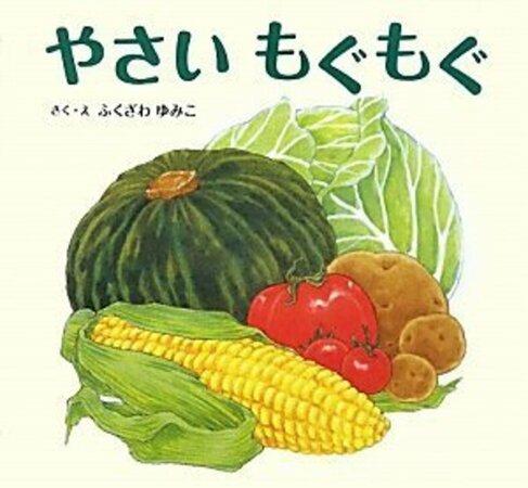 ふくざわゆみこの魅力的な絵本5選!温もりのあるストーリーと絵が楽しめる!
