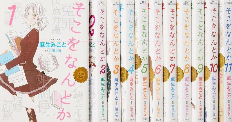 麻生みことのおすすめ漫画年代順5作品!『そこをなんとか』で人気!