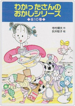 「わかったさん」シリーズは楽しく読める児童書!おすすめ5選