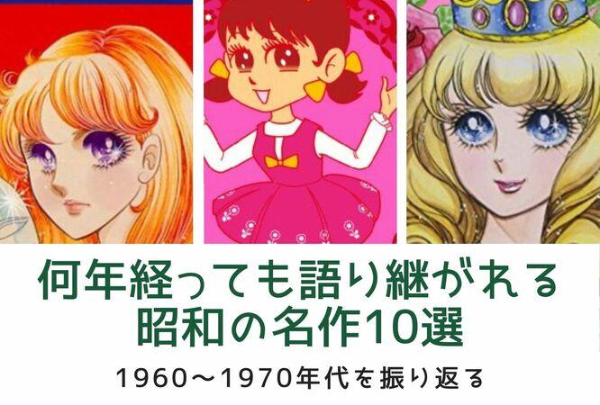 昭和の名作少女漫画おすすめ10選(60~70年代)