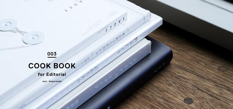 おいしいだけじゃない! 編集とデザインが詰まった「料理本」