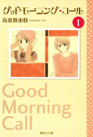 漫画『グッドモーニング・コール』の魅力を結末までネタバレ!無料で読める!