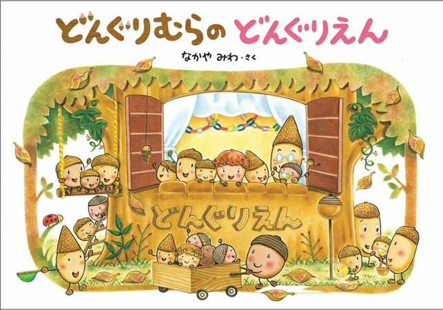 幼稚園・保育園に入園する子におすすめの絵本6選!通うのが楽しみになる!