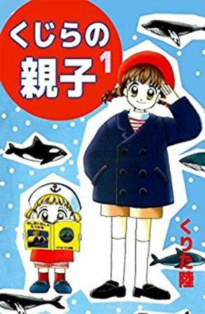 漫画『くじらの親子』が面白い!登場人物の魅力をネタバレ紹介!