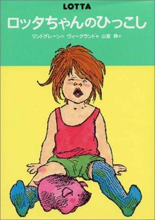 「ロッタちゃん」シリーズの4冊をご紹介!海外の名作児童書