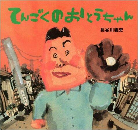 長谷川義史おすすめ絵本5選!『いいからいいから』など傑作多数