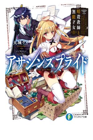 小説『アサシンズプライド』全巻の見所をネタバレ紹介!アニメ化原作が面白い