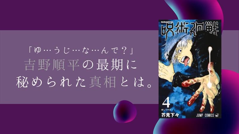 『呪術廻戦』吉野順平の最期のセリフに隠された真相を考察!「存在しない記憶」ではない?