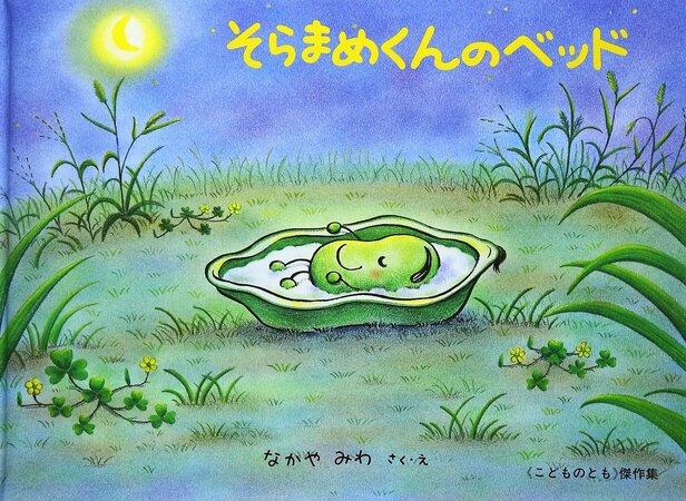 『そらまめくんのベッド』の絵本シリーズをご紹介!長く愛される名作