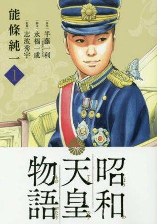 『昭和天皇物語』彼の人は何を思ったのか?2巻までの見所をネタバレ紹介!