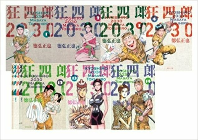 徳弘正也おすすめ漫画ランキングベスト5!『ワンピース』尾田栄一郎の師匠?