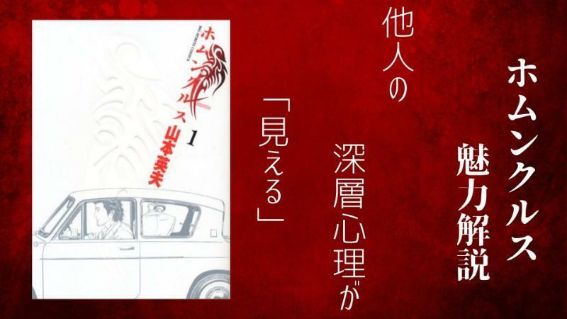 漫画『ホムンクルス』の結末が怖すぎる!あらすじ、面白さをネタバレ解説!【映画化】
