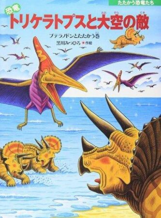 5分でわかるプテラノドン!飛べない恐竜⁉特徴や化石発見の歴史を解説!