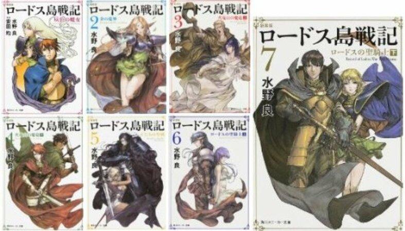 小説『ロードス島戦記』をシリーズ全編ネタバレ紹介!名作は色褪せない!