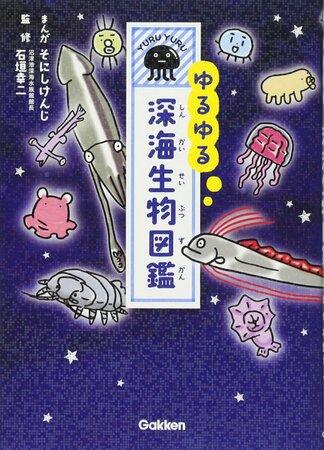 深海生物の謎に迫る図鑑・本をご紹介!神秘的な彼らの生態を知る