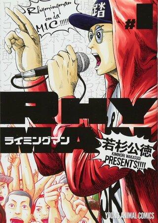 『ライミングマン』が面白い!おすすめラップ漫画を全巻ネタバレ紹介【無料】