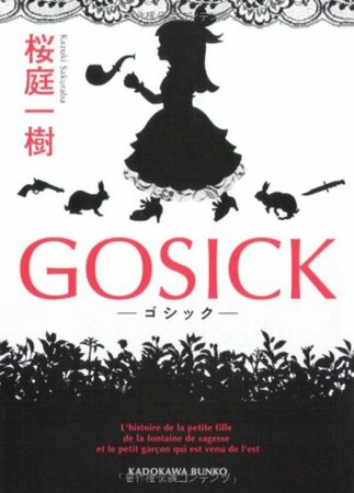 小説『GOSICK -ゴシック-』本編の魅力を全巻ネタバレ紹介!