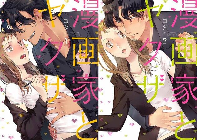 『漫画家とヤクザ』がエロかわいい!魅力を3巻までネタバレ紹介!