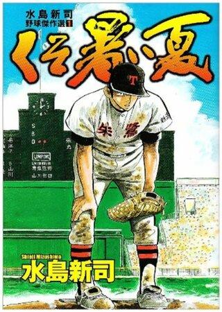 水島新司おすすめ野球漫画ランキングベスト5!3位は『男どアホウ甲子園』