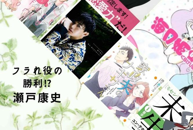 瀬戸康史が出演した映画、テレビドラマの原作を一覧で紹介!原作の漫画・小説が面白い