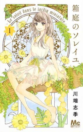 【無料】『箱庭のソレイユ』結末までの見所をネタバレ!悲しく、優しい物語