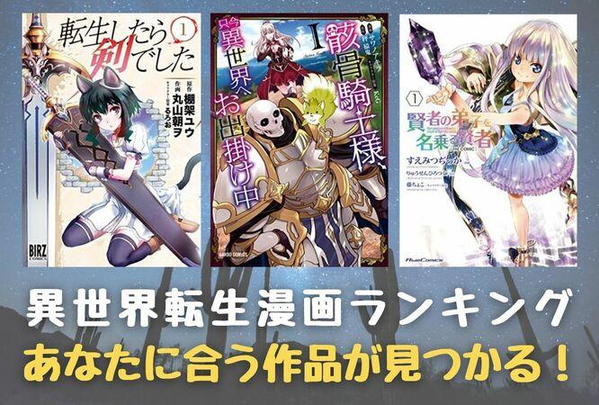 今大人気!おすすめ異世界転生漫画ランキングベスト12!