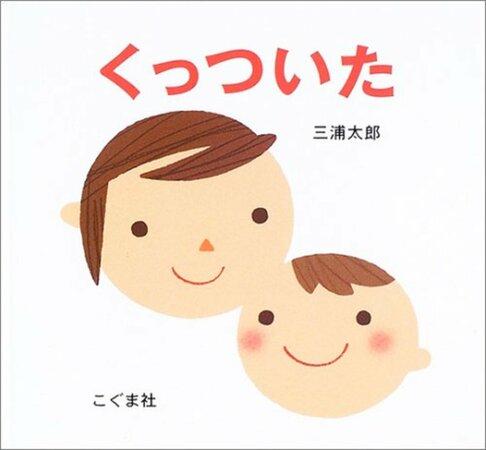 三浦太郎のおすすめ絵本5選!赤ちゃんも楽しめる可愛らしい作品