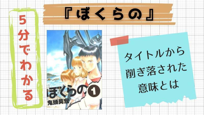 漫画『ぼくらの』最終巻まで全巻ネタバレ紹介!5分でわかる魅力!