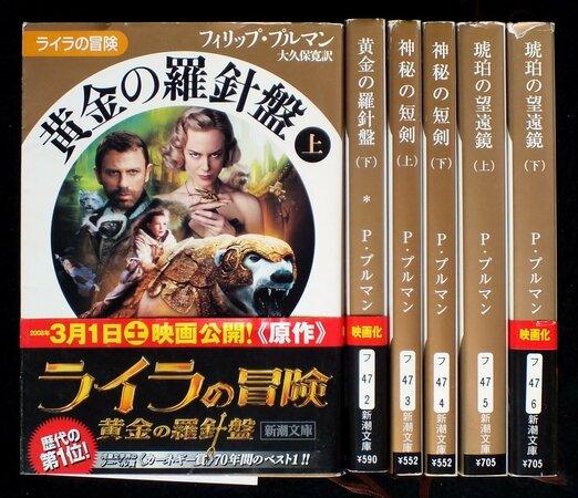 小説『ライラの冒険』三部作を5分でネタバレ!人間の分身「ダイモン」って?