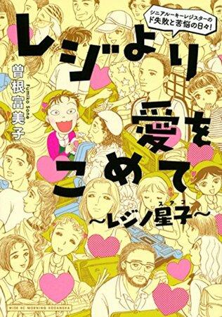 曽根富美子のおすすめ漫画ランキングベスト5!家族がテーマの作品多数