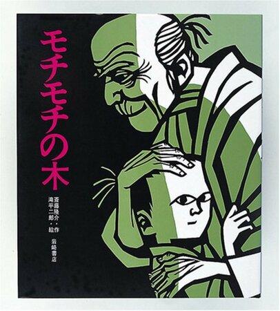 斎藤隆介のおすすめ作品5選!『モチモチの木』など滝平とのタッグが光る絵本