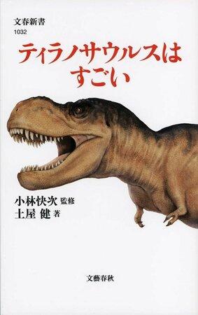 5分でわかるティラノサウルスの生態!前足が小さい理由、羽毛の最新説を紹介