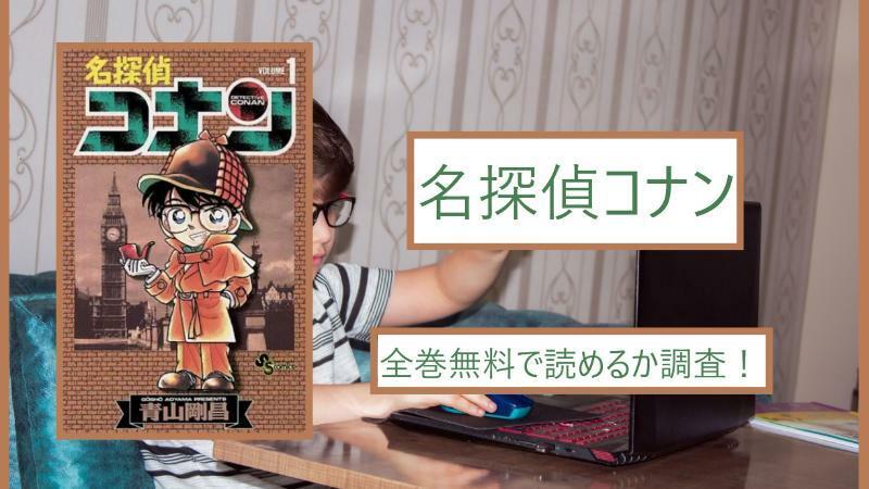 【名探偵コナン】全巻無料で読めるか調査!漫画を今すぐ安全に