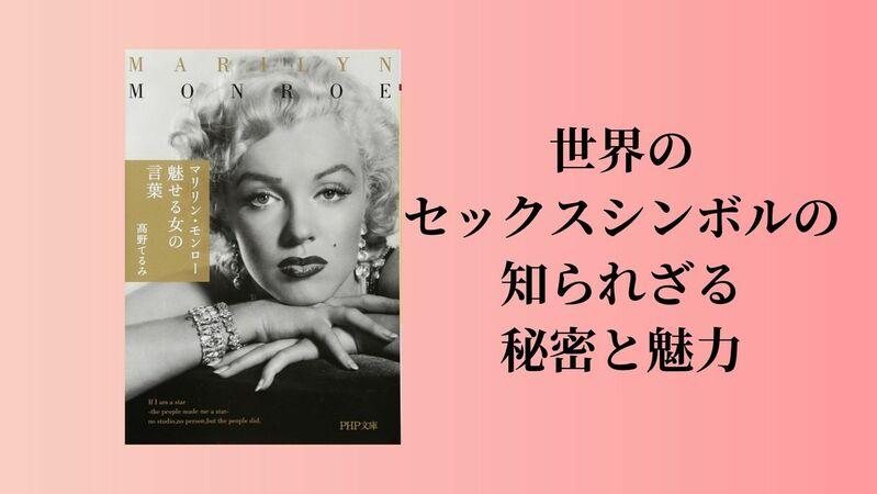マリリンモンローはなぜ人気なのか。名言や代表作の演技力から解説!関連本も