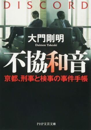 『不協和音 京都、刑事と検事の事件手帳』あらすじ、結末の見所!