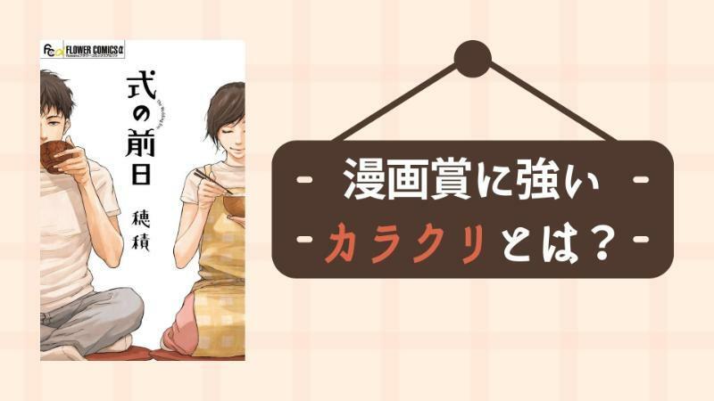 漫画『式の前日』俊英・穂積原作のあらすじ【収録6作品】を紹介!