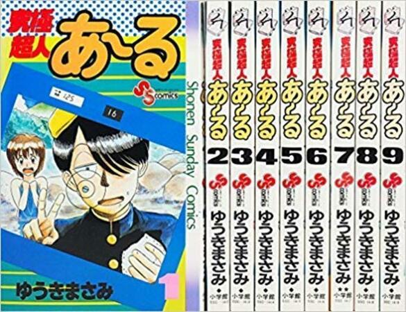 『究極超人あ~る』の名言を10巻までネタバレ紹介!30年振りの名作復活!