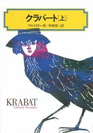 『クラバート』は児童文学に収まらない名作!あらすじや時代背景などを解説!