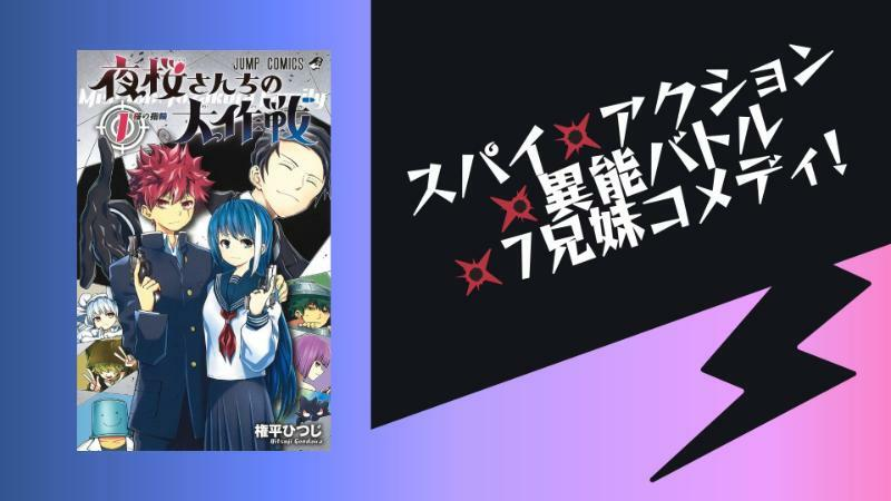 『夜桜さんちの大作戦』はキャラが魅力のスパイコメディ漫画!見所や謎をネタバレ