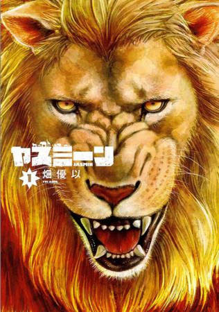 『ヤスミーン』が面白い!激アツのサバンナ漫画をネタバレ紹介!