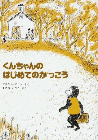 クマの「くんちゃん」シリーズからおすすめの絵本5選!