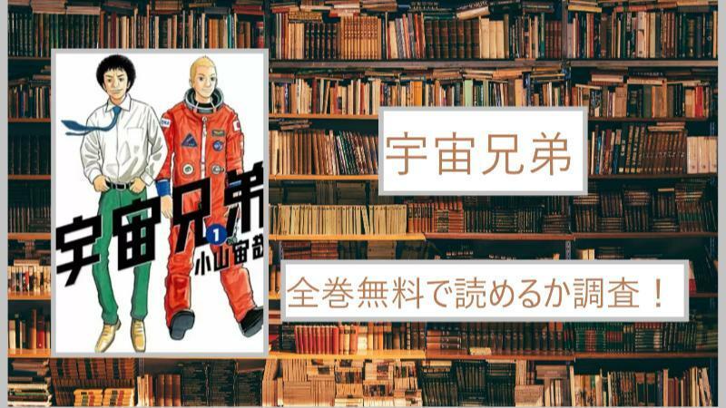 【宇宙兄弟】全巻無料で読めるか調査!漫画を今すぐ安全に