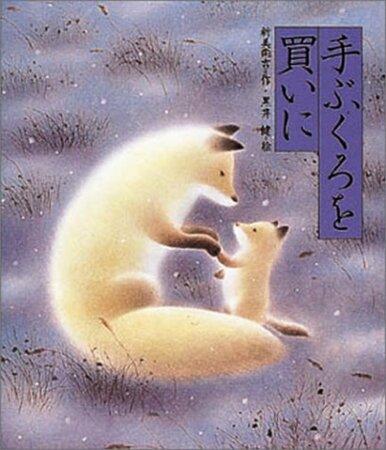 黒井健が絵を手掛けるおすすめの絵本5選!柔らかな作風が魅力
