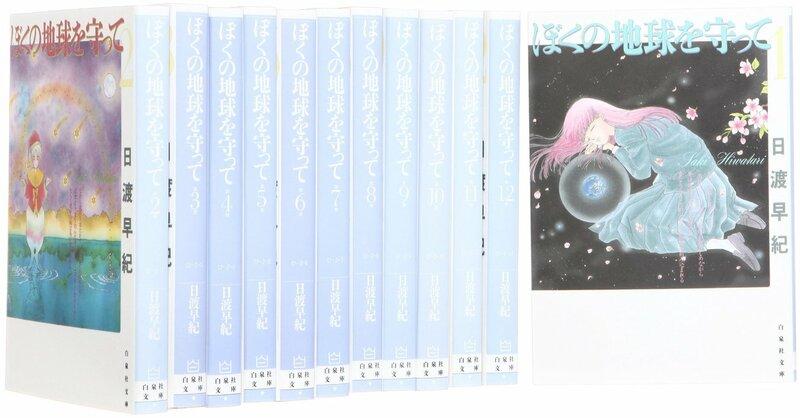 日渡早紀のおすすめ漫画ランキングベスト4!「ぼく地球」シリーズが人気