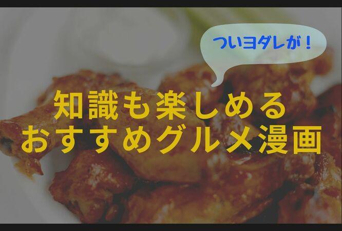 食欲をそそる!グルメ・料理漫画おすすめ30選!