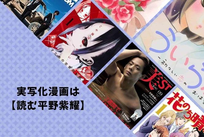 平野紫耀が出演した作品をランキングで紹介!実写化した映画、テレビドラマの原作の魅力