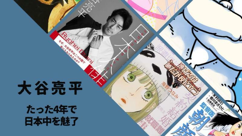 大谷亮平が出演・実写化した映画、ドラマを原作とともに紹介!たった4年の軌跡