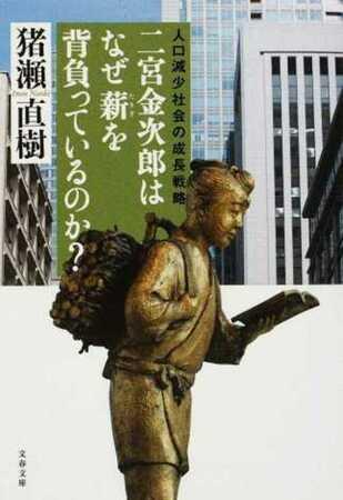 二宮金次郎(二宮尊徳)に関する4つの謎。彼の生涯を知るおすすめ本5冊も