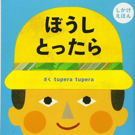 ツペラツペラの絵本おすすめ5選!雑貨やアニメでも活躍するアートユニット