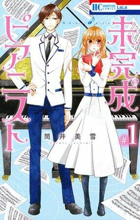『未完成ピアニスト』全巻ネタバレ!王道の音楽青春漫画にハマる!【無料】